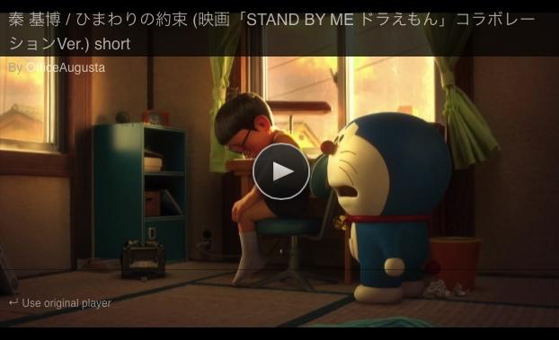 ひまわりの約束「Stand by Me ドラえもん」